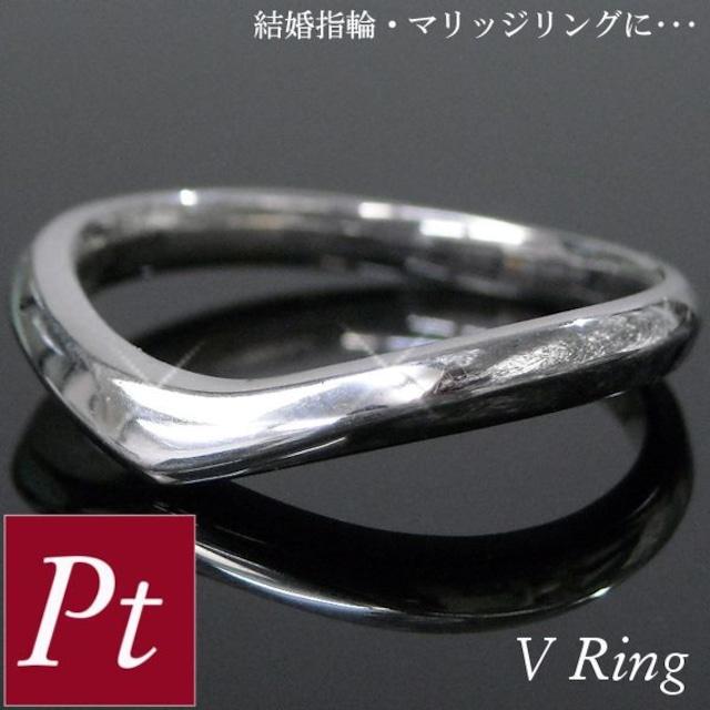 リング プラチナ マリッジリング 結婚指輪 50代 40代 指輪 メンズ pt900 30代 20代 v字