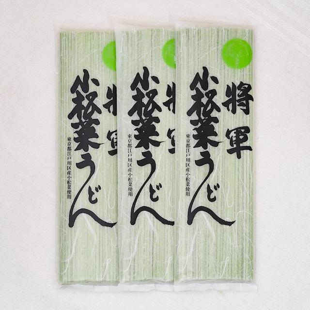 将軍小松菜うどん<3把>(東京都地域特産品認定)
