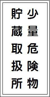 少量危険物貯蔵取扱所 スチール普通山 SM57