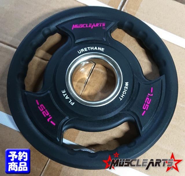 【予約】【1.25kg×2】MUSCLEARTSオリジナルオリンピックプレート【単品販売】【数量限定】【全国送料無料】