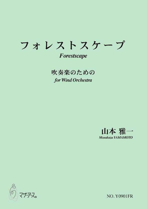 Y0901FR フォレストスケープ(吹奏楽/山本 雅一/楽譜)