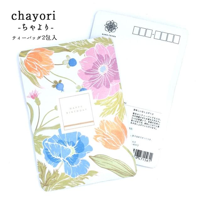 Flower ハッピーバースデー chayori  ほうじ茶ティーバッグ2包入 お茶入りポストカード