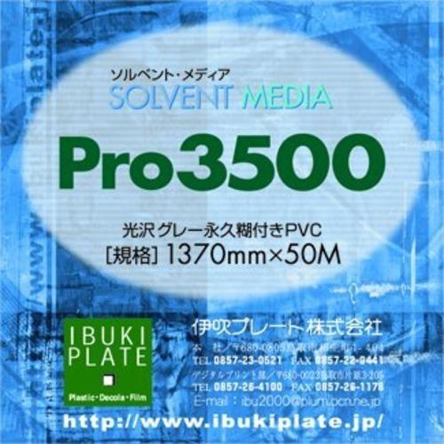 溶剤インクジェットメディア 光沢塩ビ(グレー糊) Pro3500 1370㎜x50M (屋外短期用)