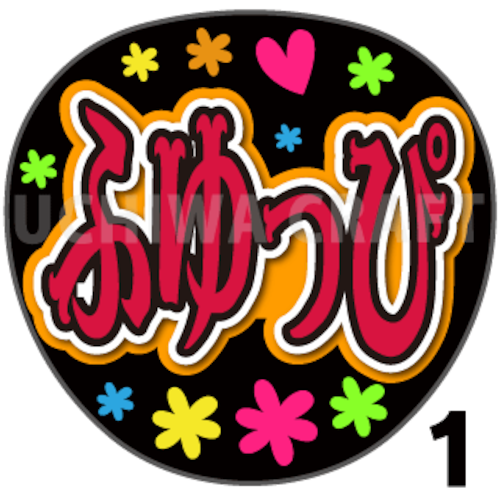 【プリントシール】【SKE48/チームK2/藤本冬香】『ふゆっぴ』コンサートや劇場公演に!手作り応援うちわで推しメンからファンサをもらおう!!