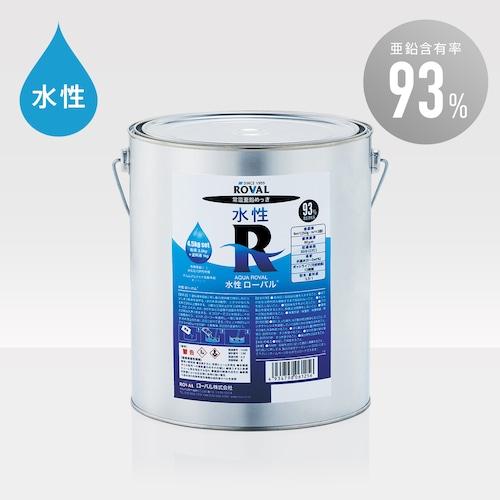 水性ローバル 4.5kgセット