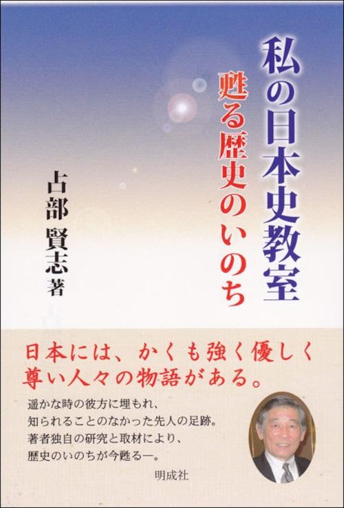 私の日本史教室-甦る歴史のいのち
