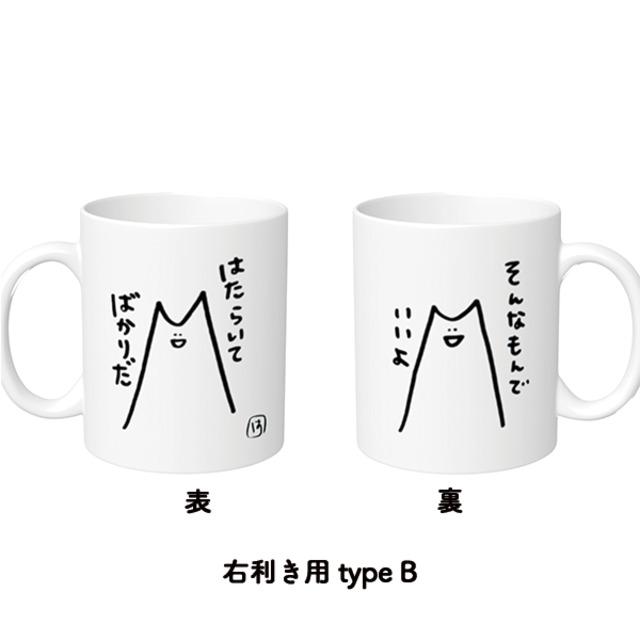 【右利き用】はねちゃんマグカップ typeB