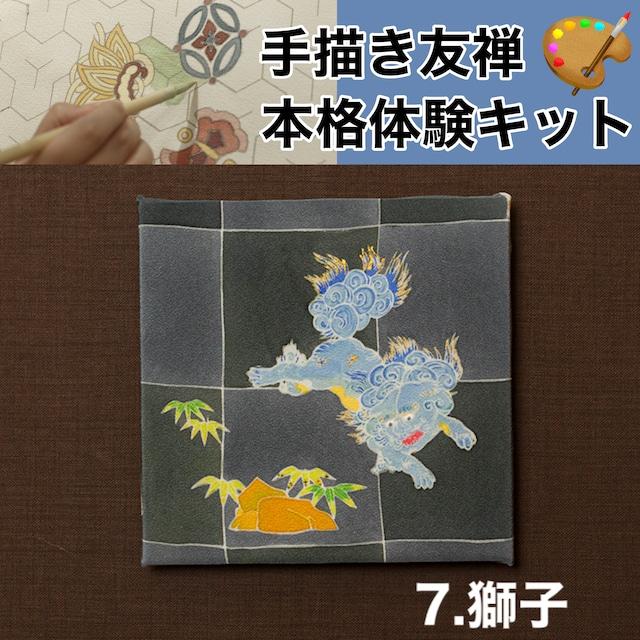手描き友禅体験キット【ファブリックパネル】獅子