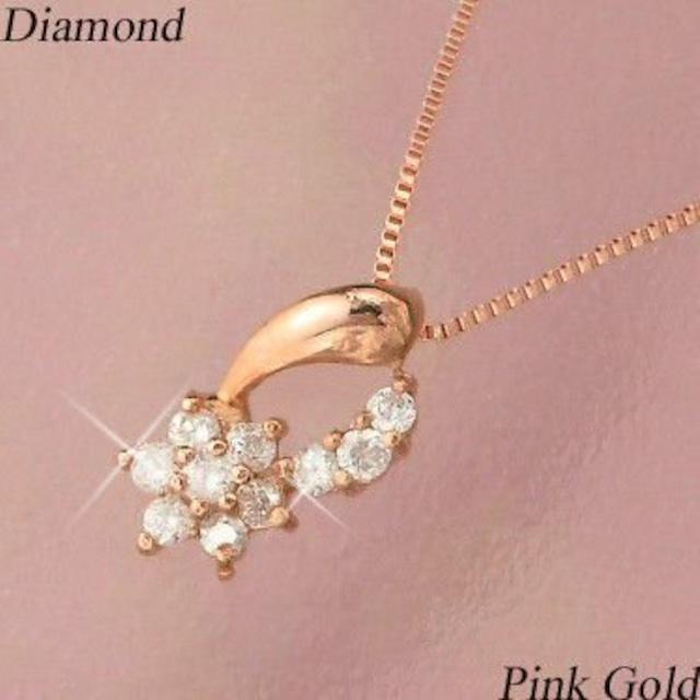 フラワーモチーフ ネックレス ダイヤモンド 18金ピンクゴールド 0.1カラット レディース