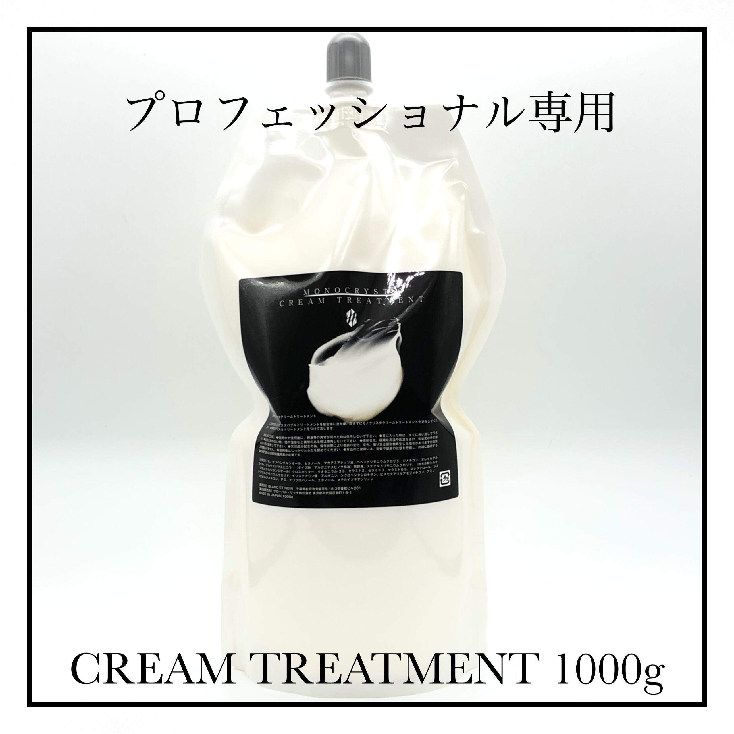 【プロ専用】CREAM TREATMENT