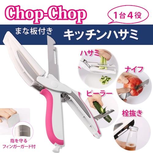 キッチンハサミ Chop-Chop[フィンガーガード付き]