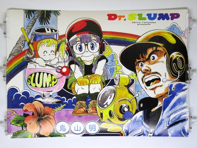 Dr.Slump - Akira Toriyama - B2 size Japanese Anime Poster WJ50th Anniversary
