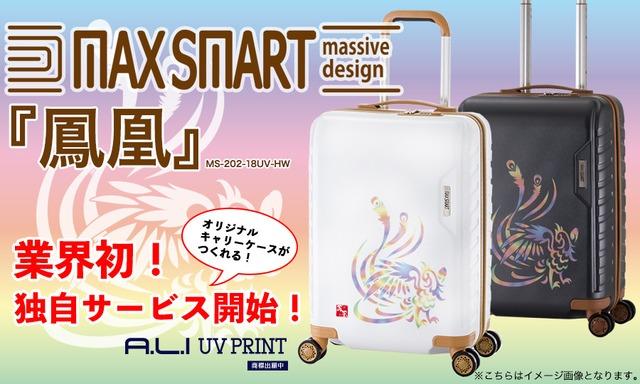 【1〜2泊用】MAXSMART『鳳凰』 MS-202-18UV-HW 29L 【機内持ち込み対応サイズ】