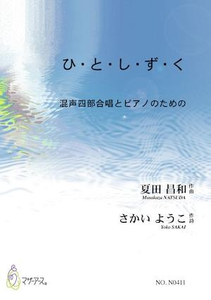 N0411 ひ・と・し・ず・く(混声合唱,ピアノ/夏田昌和/楽譜)