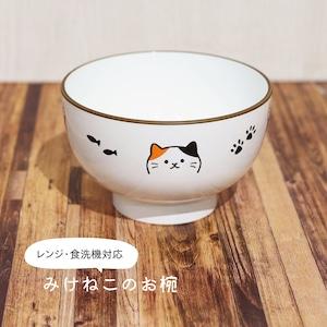 みけねこ お椀 レンジ・食洗機対応 日本製(コード:048789)
