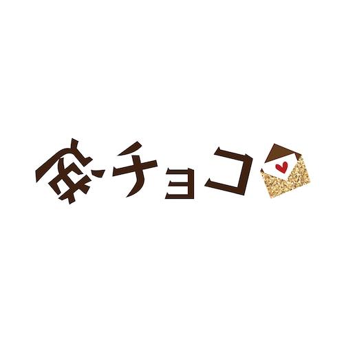 メンバー直筆メッセージ入りサインカード&逆チョコ【ビデオ通話なし】