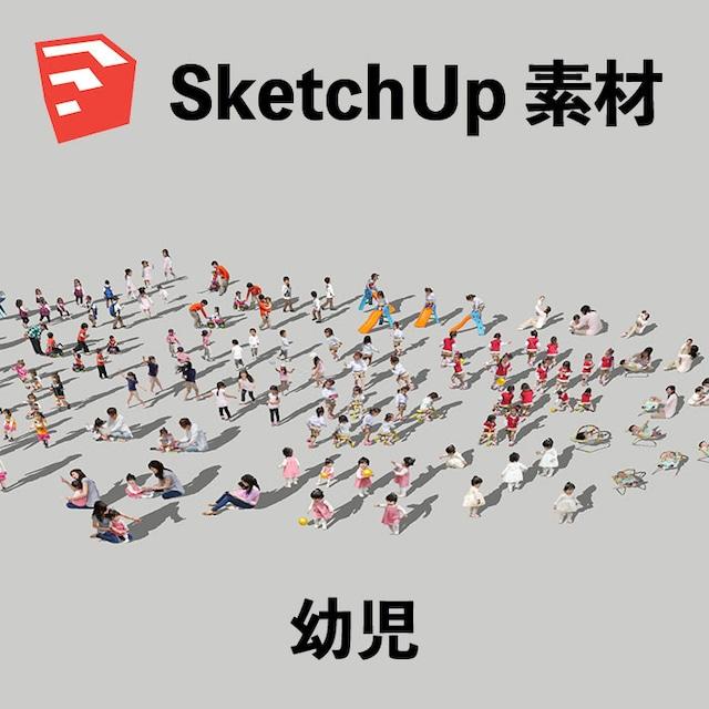 幼児SketchUp素材 4l_004 - メイン画像