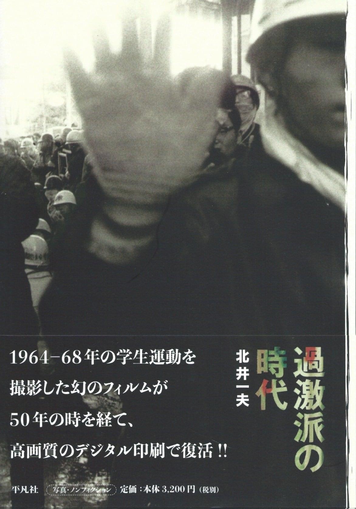 過激派の時代/北井一夫写真集