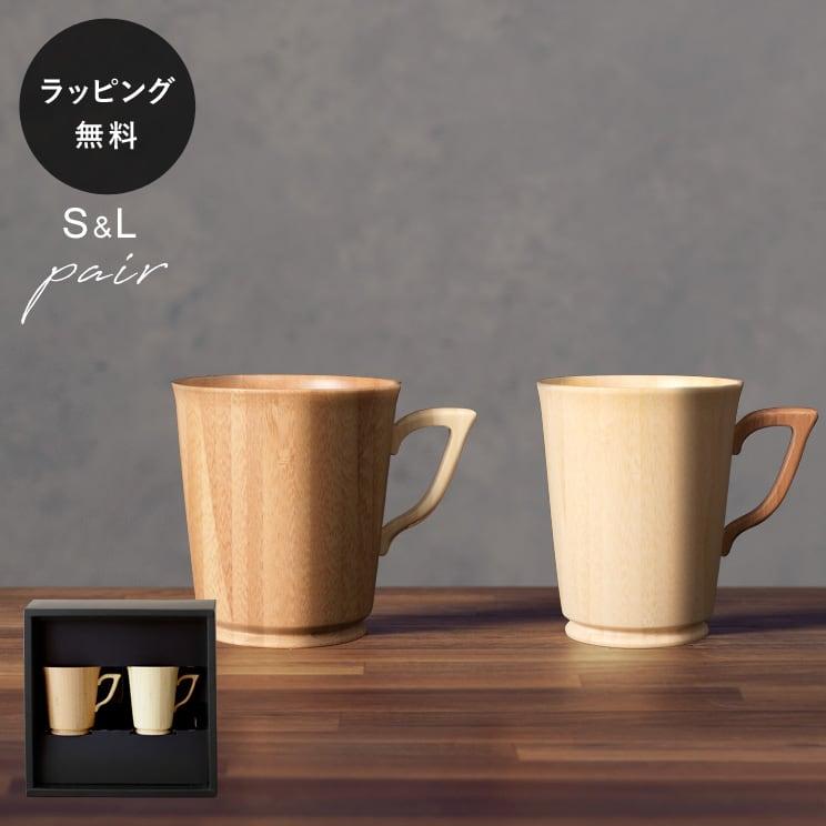 木製グラス リヴェレット RIVERET マグS/L <ペア> セット ホワイトS ブラウンL rv-201slpz
