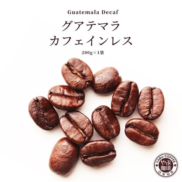 【新入荷5/15~】グアテマラ カフェインレスコーヒー(グアテマラ産)200g(1袋)