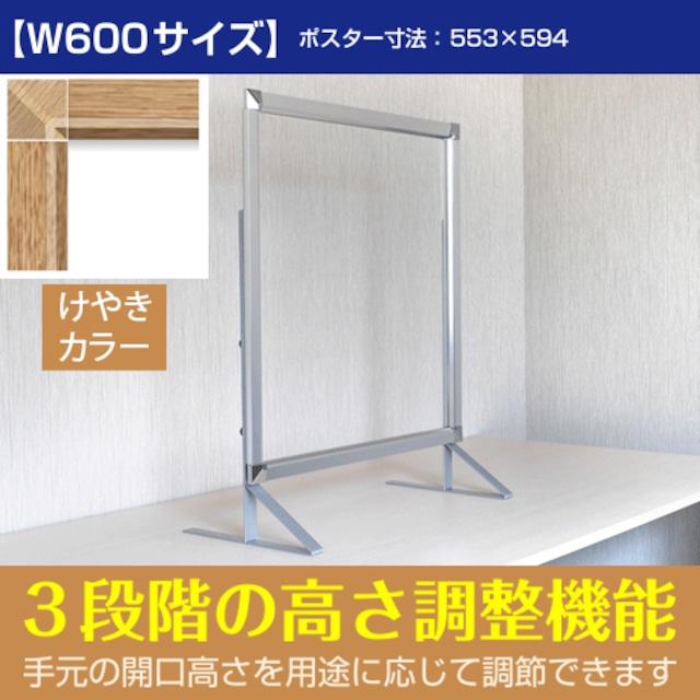 【横600mm】けやきカラー:バリアスタンド(飛沫感染防止板)