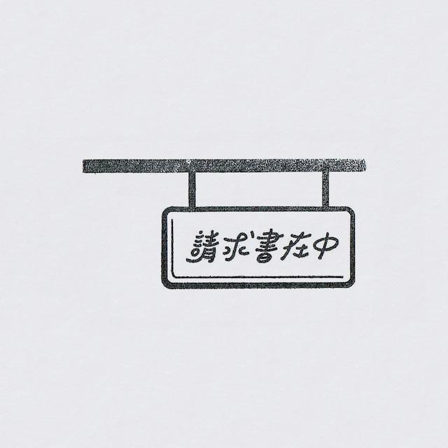 請求書在中 SIGN_突き出し(ゴム印)