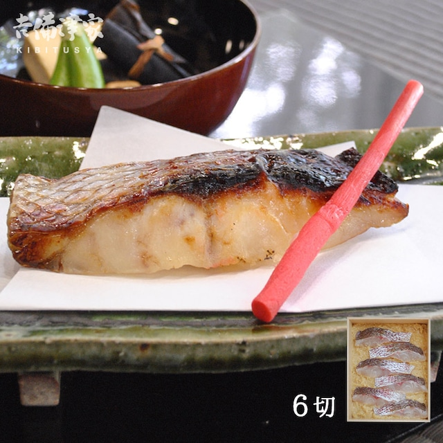 吉備津家 特選 真鯛の味噌漬け 6切 【冷蔵商品】