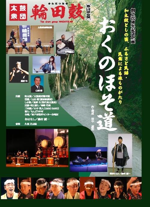 太鼓衆団 輪田鼓 第12回公演「おくのほそ道」(DVD)