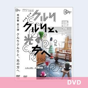 [DVD]クルりクルりと、光の方へ