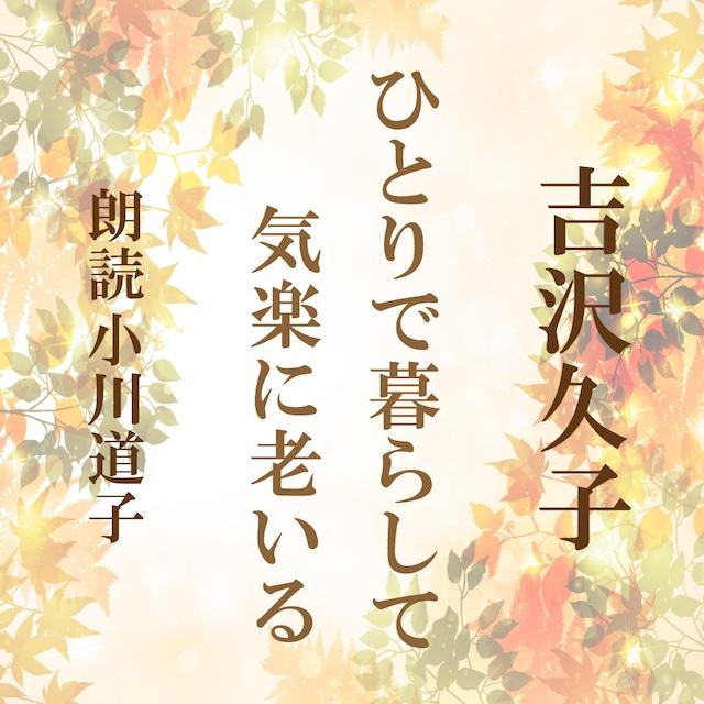 [ 朗読 CD ]ひとりで暮らして気楽に老いる  [著者:吉沢久子]  [朗読:小川道子] 【CD4枚】 全文朗読 送料無料 オーディオブック AudioBook