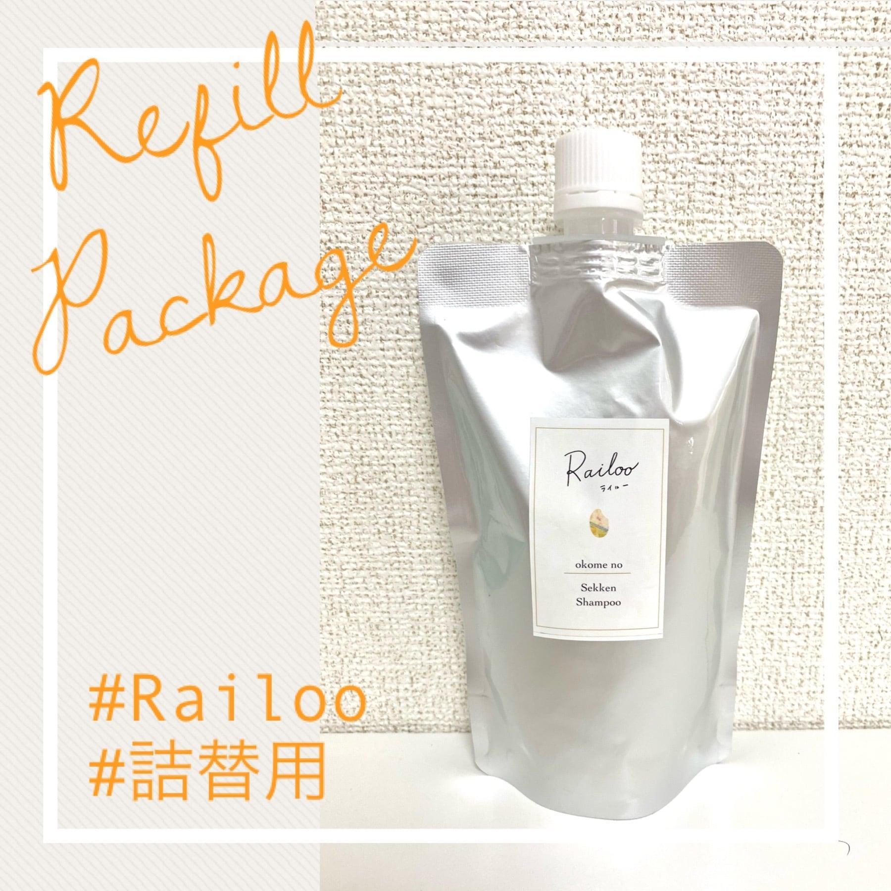 Railooアンバサダー限定◇詰替用◇ライルーお米の石けんシャンプー◇300mL