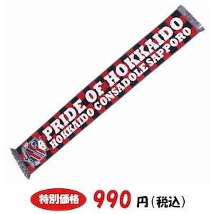★大特価★フリンジ付タオルマフラー2020