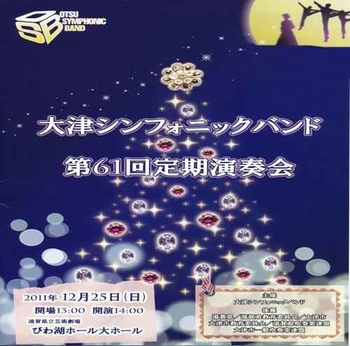 大津シンフォニックバンド 第61回定期演奏会[2011年12月25日]