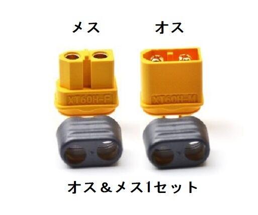 特価★AMASS ハウジングキャップ付き純正XT60Hコネクター★オスメス1セット
