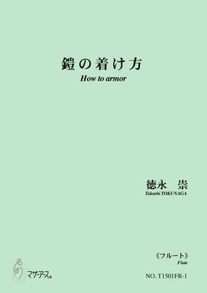 T1501 鎧の着け方《フルート版》(フルート,チェロ,ピアノ/徳永 崇/楽譜)