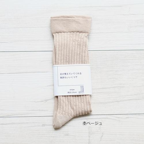 足が覚えてくれている気持ちがいいくつ下 stripe 約22-24cm【男女兼用】の商品画像11