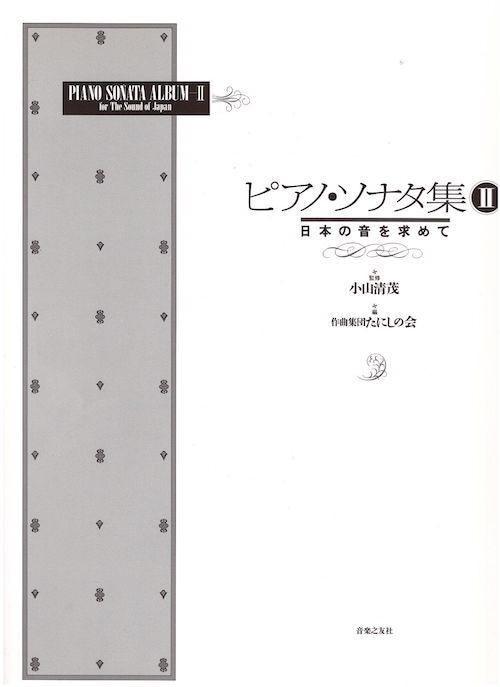 K98i98 ピアノ・ソナタ集II(ピアノ/小山清茂、松沢宏夫、高橋正道、永井彰、中西覚/楽譜)