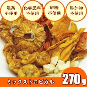 ミックストロピカル(270g)ドライフルーツ 5種類MIX 農薬不使用 化学肥料不使用 砂糖不使用 無添加