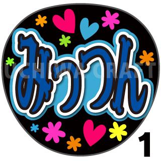 【プリントシール】【AKB48/チーム8/松村美紅】『みっつん』コンサートや劇場公演に!手作り応援うちわで推しメンからファンサをもらおう!!