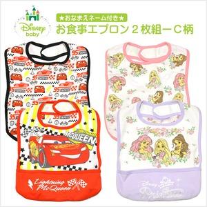 ディズニー(Disney) キャラクター お食事エプロン 2枚組 C柄 カーズ・ディズニープリンセス