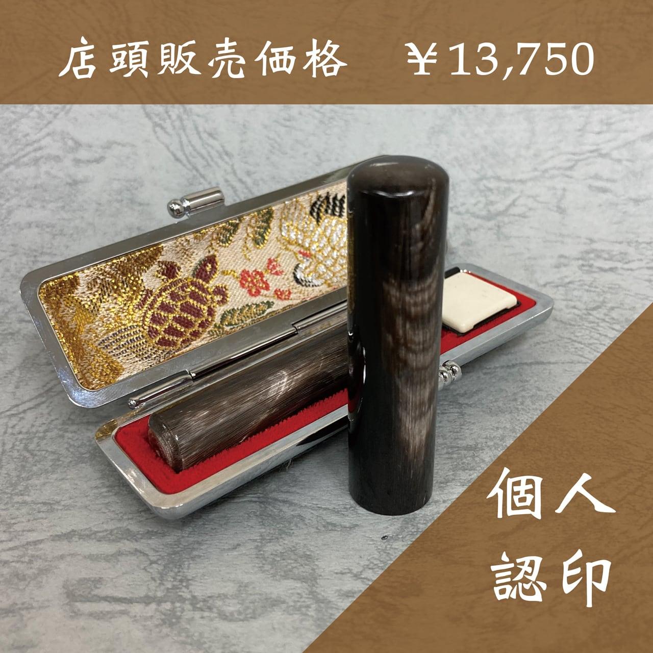 【個人用】認印(12mm)黒水牛ナチュラル