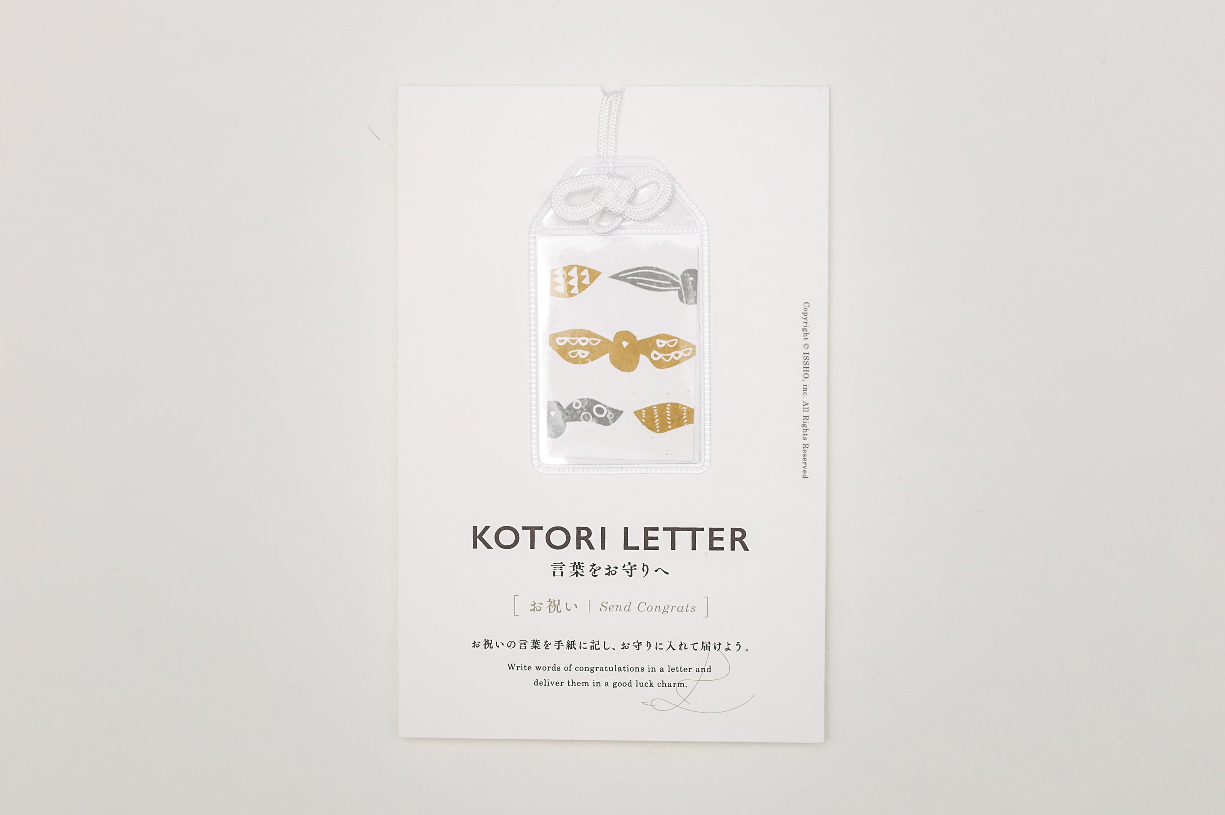 KOTORI LETTER | お祝い | Send Congrats | 梟 | Owl