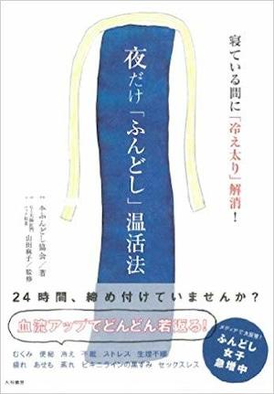 BOOK「夜だけ『ふんどし』温活法」(日本ふんどし協会)