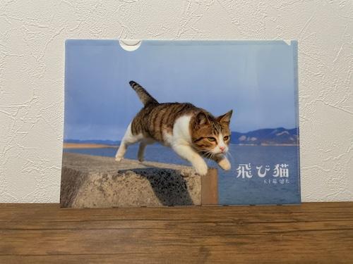飛び猫 A 4サイズ  クリアファイル