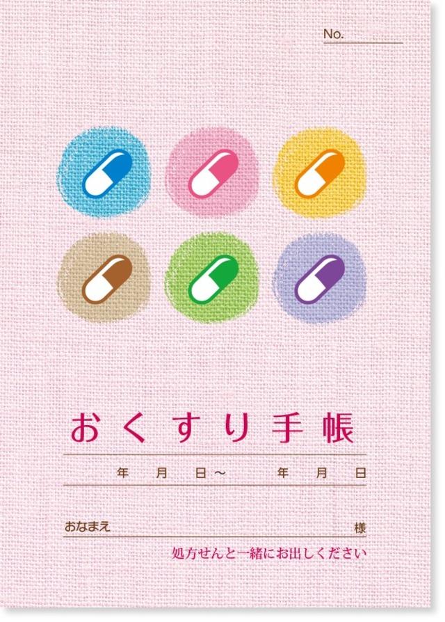 注文番号:NK0002 カプセル柄/ピンク(100冊セット)