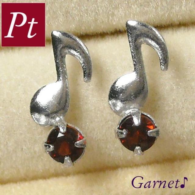 ガーネット ピアス 天然石 1月誕生石 プラチナ 音符 レディース pt900 妻 彼女 シンプル