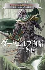 コミックス D&D ダークエルフ物語外伝ネヴァーウィンター物語(シナリオ付)