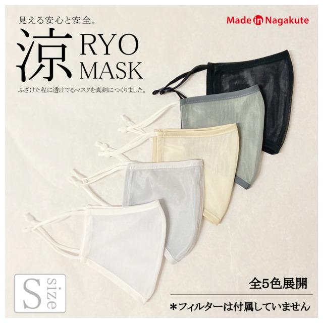 【マスク単体・フィルターなし】涼マスク / 5色展開 / Sサイズ