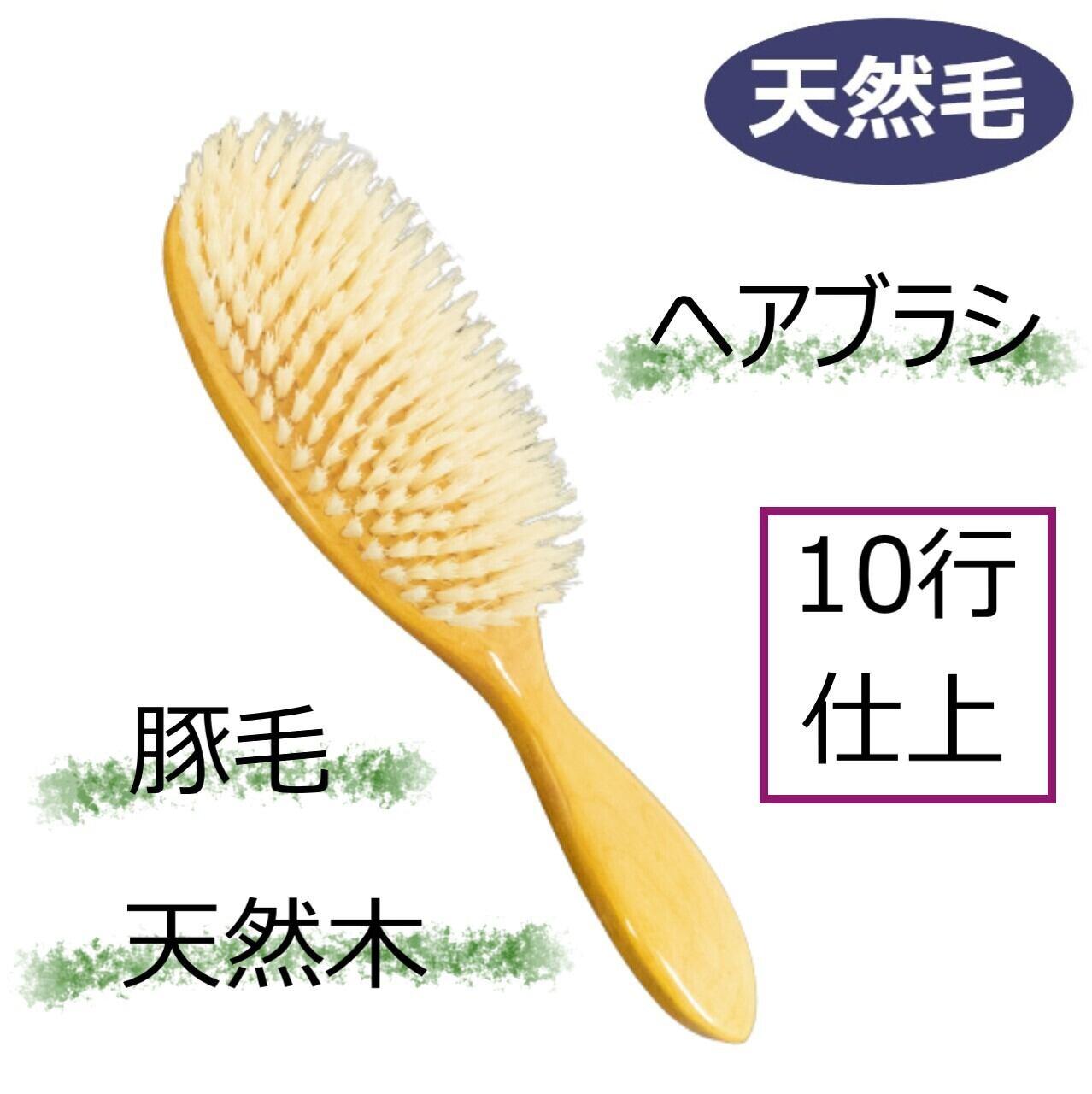 【プロ仕様】新品★天然毛100%最高級ヘアブラシ 白毛豚毛 10行 セットの仕上げに適してます