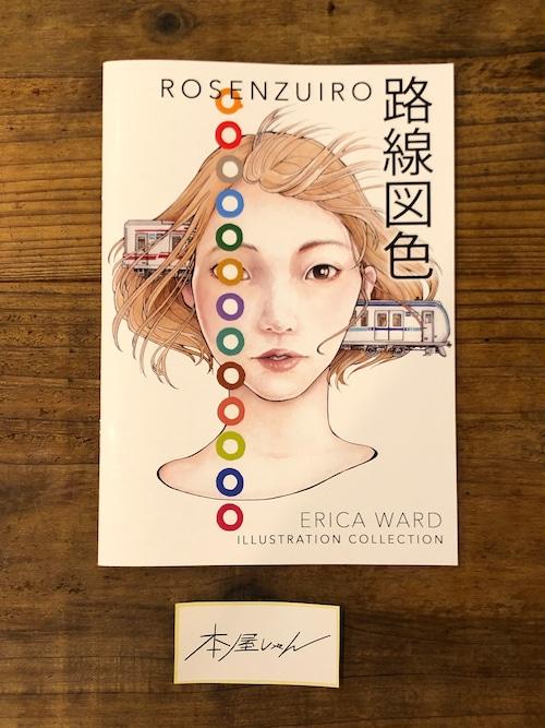 再入荷【ZINE】路線図色/ROSENZUIROーエリカ・ワード/Erica Ward